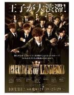片寄涼太&佐野玲於&鈴木伸之ら「PRINCE OF LEGEND」楽曲を一挙チェック!