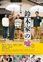 家族の混乱と再生を描く『鈴木家の嘘』本ビジュアル公開