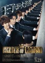 片寄涼太&鈴木伸之…王子たちから愛の告白!? 『PRINCE OF LEGEND』特報&ポスター