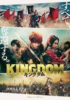 山崎賢人主演で実写版『キングダム』始動! 吉沢亮らキャストが明らかに