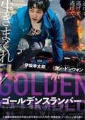 カン・ドンウォン主演で伊坂幸太郎原作『ゴールデンスランバー』をリメイク!日本公開決定