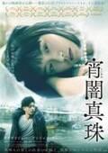 オダギリジョーが香港で美少女と出会う『宵闇真珠』予告編公開