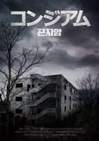 実在の廃病院が舞台! 『新感染』に続くネクスト・コリアンホラー『コンジアム』日本上陸