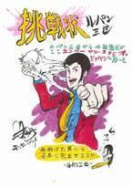 【USJ】「ルパン三世」描き下ろしイラスト初公開!モンキー・パンチ氏のコメントも