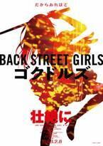 """""""極道アイドル""""コメディ「Back Street Girls」衝撃の実写化! 大杉漣が友情出演"""