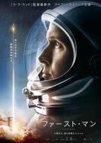 ライアン・ゴズリングが挑む命がけの宇宙体験…『ファースト・マン』予告