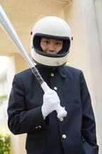"""須賀健太、""""ヘルメット男""""ビジュアル解禁! 清野菜名と壮絶アクションも? 「今日から俺は!!」"""