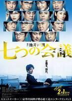 ボブ・ディランが主題歌に!野村萬斎主演『七つの会議』予告公開