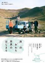 前田敦子主演、黒沢清監督最新作『旅のおわり世界のはじまり』オールキャスト発表