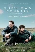 日本での上映は5回のみ!『ゴッズ・オウン・カントリー』限定上映決定