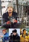 稲垣吾郎『半世界』2月15日公開決定!微妙な視線が語りかける本ポスターも解禁
