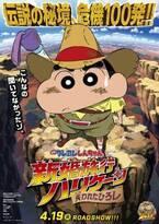 ボロボロのしんちゃんに何が…!? 『映画クレヨンしんちゃん』最新作ビジュアル公開