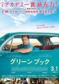 アカデミー賞大本命に踊り出た『グリーンブック』、3月1日公開決定