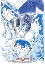 """劇場版『名探偵コナン』タイトルは""""紺青の拳""""に決定! 初出演の京極真と三つ巴バトル!?"""