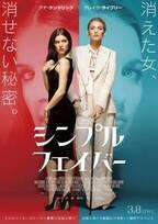 アナ・ケンドリック×ブレイク・ライブリーの傑作サスペンス『シンプル・フェイバー』日本公開