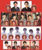 滝沢秀明最後のバラエティ番組! 嵐&山P&生田斗真出演「8時だJ」一夜限りの復活