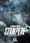 "『ONE PIECE』3年ぶりの新作""STAMPEDE""8月公開! 瓦礫のモンスター登場の特報解禁"