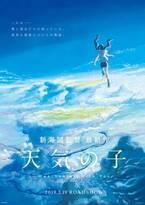 新海誠監督最新作『天気の子』2019年7月19日公開! 家出少年と不思議な力を持つ少女との恋物語