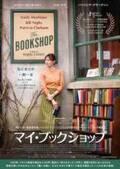 舞台は50年代イギリス、書店開業に奮闘する女性を描く『マイ・ブックショップ』予告編