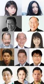 池脇千鶴&桜田ひよりが初参加! 『男はつらいよ50』新たな出演者発表