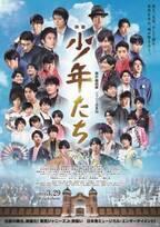 『映画 少年たち』ダンス映像満載の予告解禁! 戸塚祥太が初ナレ挑戦
