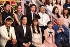 井浦新&ディーン・フジオカ&野村周平…ババ抜き最弱王は!?「VS嵐2019」新春SP
