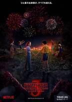 「ストレンジャー・シングス」S3は7月4日配信!イレブンの背後に邪悪な影が!?