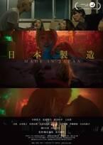 異例の単独公開! 『カメ止め』真魚ら出演の短編『日本製造/メイド・イン・ジャパン』