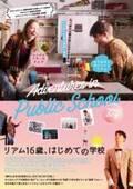 学校に恋…青年の初めてがいっぱい! 『リアム16歳、はじめての学校』日本公開