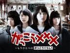 桜井日奈子、ホラー初主演「もうひとつのがっこうぐらし!」Amazonプライムで配信