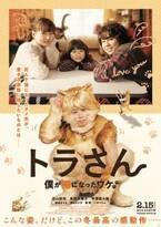 """""""猫""""北山宏光&飯豊まりえの愛らしい姿が! 『トラさん』キスマイ主題歌入り本予告"""