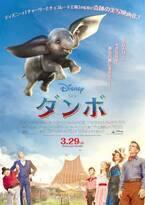 ダンボ、大空へ飛ぶ!コリン・ファレルら勢ぞろいの実写『ダンボ』日本版ポスター