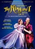渡辺謙主演「王様と私」限定上映へ!トニー賞4部門のミュージカルをスクリーンで