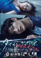 三浦春馬主演ドラマに柿澤勇人&小野塚勇人ら出演! 「ダイイング・アイ」