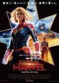 『キャプテン・マーベル』『トイ・ストーリー4』も!2019年注目作の新映像続々解禁