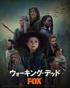 「ウォーキング・デッド」シーズン10制作決定! 秋に日本最速放送