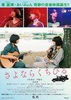 小松菜奈&門脇麦、ギター抱え向き合うポスター公開『さよならくちびる』