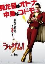 稲妻パワーを無駄遣い!悪ノリ全開なスーパーヒーロー誕生『シャザム!』予告