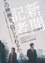 松坂桃李、権力の闇の中へ…『新聞記者』初映像!シム・ウンギョンに「刺激をもらった」