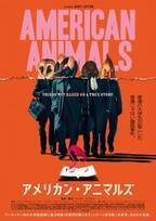 『X-MEN』『ダンケルク』の注目俳優出演『アメリカン・アニマルズ』公開決定!予告も到着