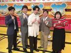 """加藤シゲアキら「名門大チーム」が""""東大王""""らとハイレベルバトル!「ネプリーグ」"""