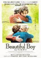 父と息子の抱擁に胸が熱くなる…ティモシー・シャラメ『ビューティフル・ボーイ』日本版予告