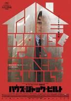 カンヌで途中退場も…賛否両論渦巻くトリアー監督最新作『ハウス・ジャック・ビルト』公開