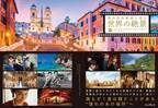 ハリポタ&SW&アメリ…憧れの場所を巡る写真集発売! バーチャル旅も