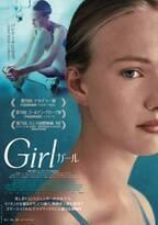 トランスジェンダーの少女がバレリーナを目指す!『Girl/ガール』予告完成