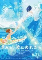 片寄涼太&川栄李奈が歌う予告編公開! 『きみと、波にのれたら』主題歌はGENERATIONS