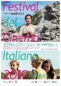 日本未公開の最新イタリア映画が充実! 「イタリア映画祭」G.W.開催