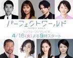 松坂桃李「パーフェクトワールド」初映像!松重豊&松村北斗ら新キャストも発表