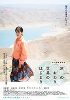 前田敦子『旅のおわり世界のはじまり』で愛の讃歌を歌唱! 繊細な表情映す予告公開
