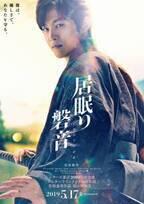 松坂桃李主演『居眠り磐音』は代役で撮り直しへ!5月17日公開は変わらず